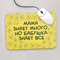 Коврик для мыши 290x210 Для бабушки