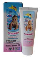 Молочко для младенцев увлажняющее с витаминами А и Е 75 мл Еликсир