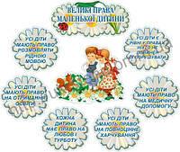 Стенд Великі права маленької дитини (0603)
