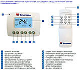 Теплова завіса Тепломаш КЕВ 54П5041Е з електричним нагрівом*, фото 3