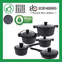 Набор посуды Edenberg из литого алюминия с мраморным антипригарным покрытием 10 предметов (EB-9186)