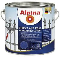 Молотковая краска Alpina Direkt auf Rost Hammerschlageffekt Silber (серебро) 2,5 л