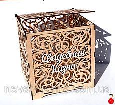 Свадебная Казна БОЛЬШАЯ для Денег Деревянная коробка сундук копилка на свадьбу Весільна скарбниця для грошей