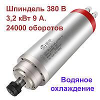 Шпиндель 380 вольт 3,2 квт 9 A для Чпу, 4 подшипника, водяное охлаждение