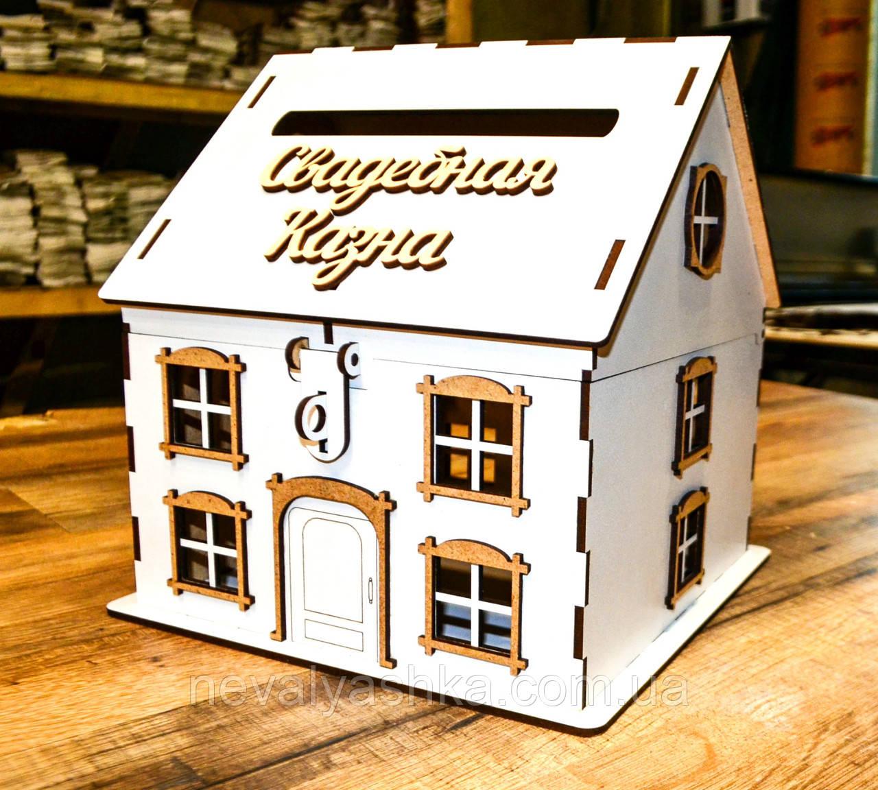 Свадебная Казна Домик Дом для Денег Деревянная коробка сундук копилка на свадьбу Весільна скарбниця для грошей