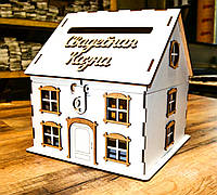 Свадебная Казна Домик Дом для Денег Деревянная коробка сундук копилка на свадьбу Весільна скарбниця для грошей, фото 1