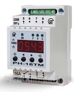 РН-16ТМ - цифровой таймер с функциями фотореле и реле напряжения