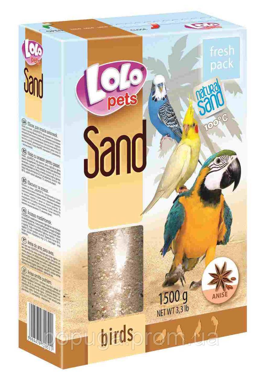 Песок для птиц анисовый 1500 гр