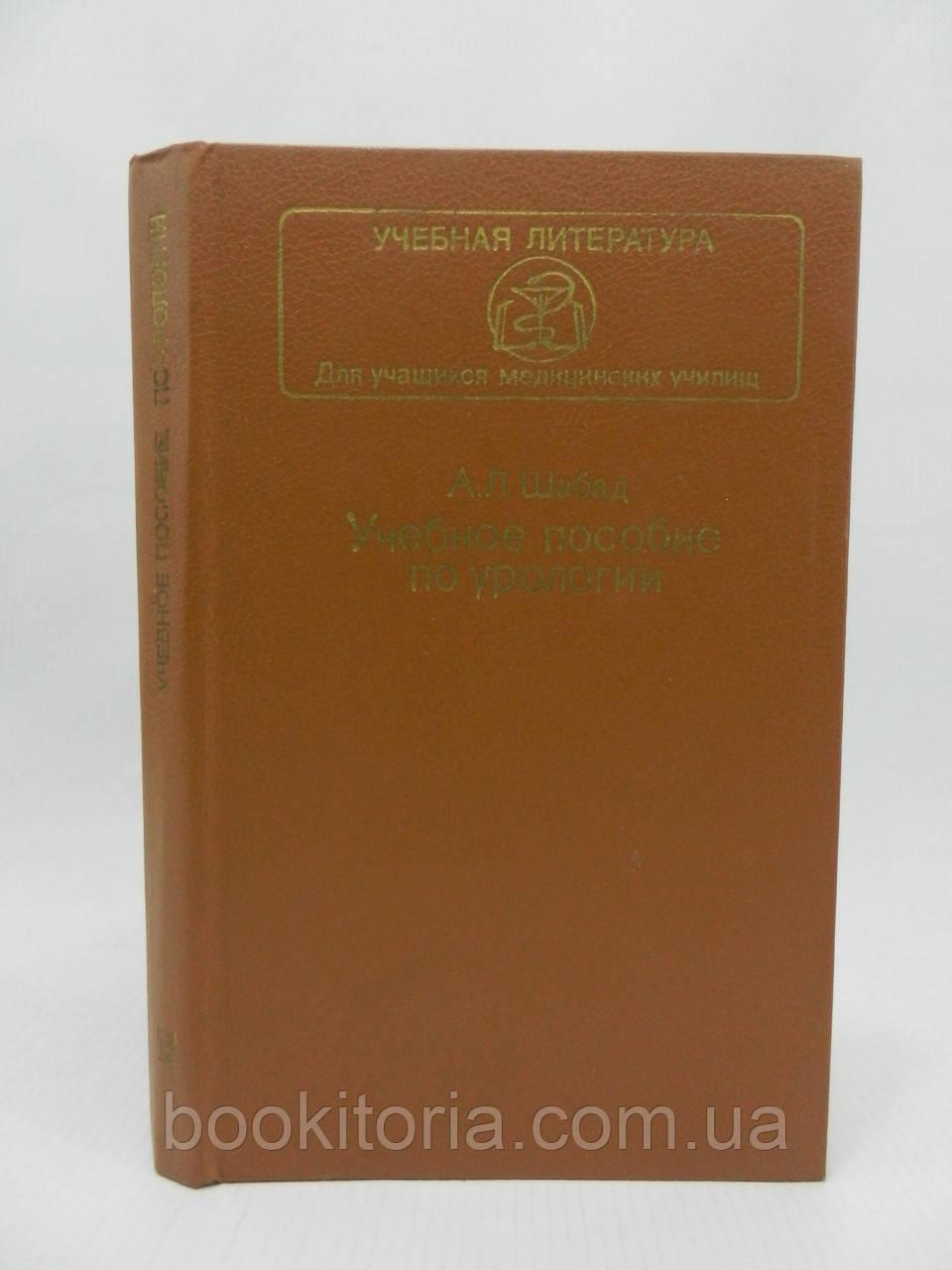 Шабад А.Л. Учебное пособие по урологии (б/у).