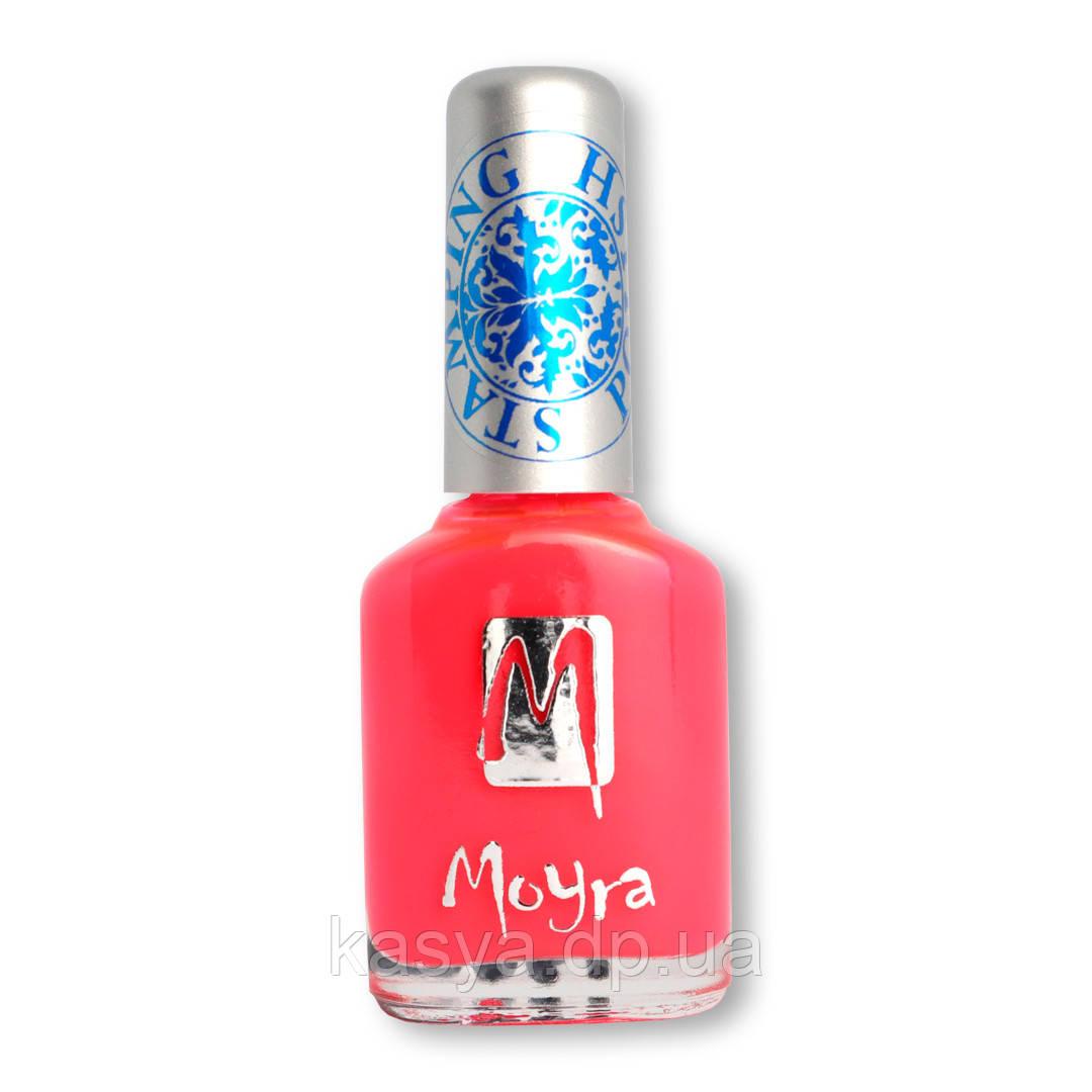 Лак для стемпинга Moyra №20 Neon Pink, 12 мл