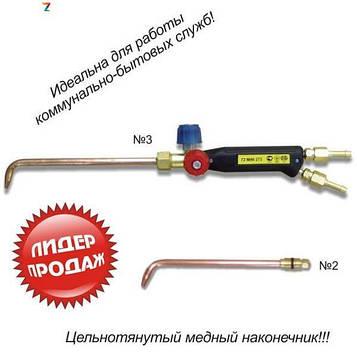 Сварочная горелка Г2 «MINI ДМ» 273 с цельнотянутыми медными наконечниками № 2, 3
