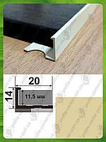 Торцевой профиль на плитку до 12 мм. АП 12 L-2.7 м. Слоновая кость (краш)