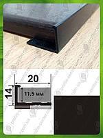 Торцевой профиль на плитку до 12 мм. АП 12 L-2.7 м. Черный (краш)