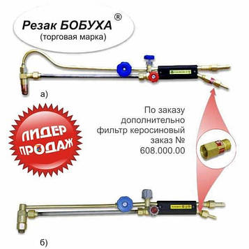 Резак Бобуха РК300 «ВОГНИК» 181 У (керосин, дуга, 1055 мм)