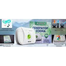 Генератор Озона АЛТАЙ для воздуха и воды Озонатор ионизатор бытовой