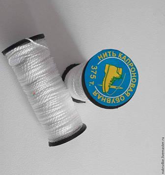 Нить обувная капроновая 385 текс 300 грамм белая (нить для прошивки обуви)