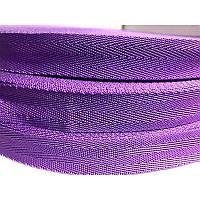 Лента ременная текстильная 25 мм сиреневая (стропа нейлоновая для сумок и рюкзаков, стрічка поліпропіленова)
