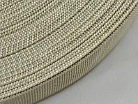 Тесьма цветная 20 мм (бухта 50 м) БЕЖЕВАЯ Стропа сумочная ременная Лента для рюкзаков Стрічка ремінна