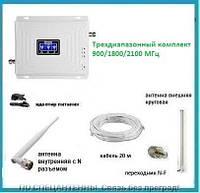 Трехдиапазонный комплект 2G/3G/4G (900/1800/2100 МГц).  Площадь покрытия 300 кв. м., фото 1