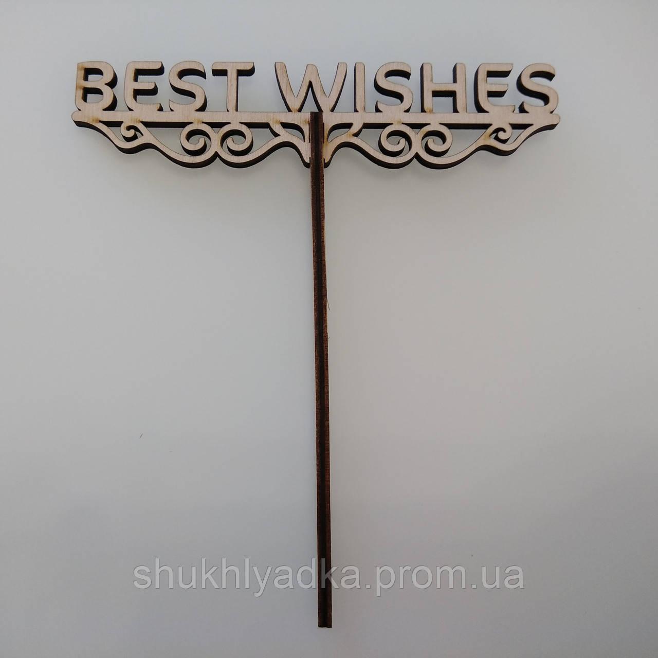 Best wishes_черта