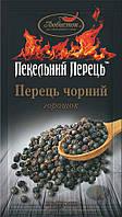 Перец черный горошек 20 г