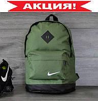 Городской Рюкзак Nike Зеленый (Хаки) | Вместительный мужской / женский портфель Найк для тренировок, учебы