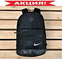 Городской спортивный рюкзак NIKE Черный | Стильный портфель Найк мужской / женский