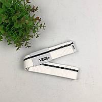 Ремень Пояс Vans полоска  - Белый с черным 105 см