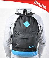 Спортивный Рюкзак NIKE Черный с голубым | Городской вместительный портфель Найк
