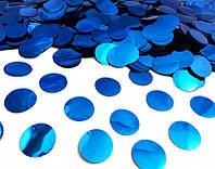 Конфетти Кружочки, 23 мм, цвет синий металлик, 50 г.
