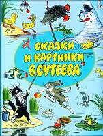 Сказки и картинки - Сутеев В.Г. 353719, КОД: 1076216