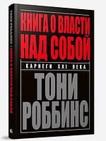 Книга о власти над собой - Энтони Роббинс 353595, КОД: 1048644