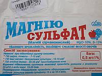Сульфат магния, 500 г (сернокислый магний).