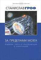 За пределами мозга. Рождение смерть и трансценденция в психотерапии - Станислав Гроф 353607, КОД: 1050450