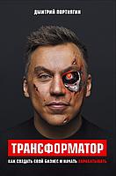 Трансформатор - Дмитрий Портнягин 9785040897858 gabrp150sohdjbn, КОД: 944249