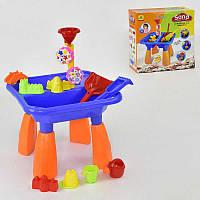 Игровой столик для песка и воды HG 608 с аксессуарами Оранжево-синий 2-608-57767, КОД: 977180
