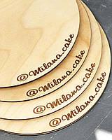 Підкладка кондитерська з фанери кругла під торт діаметр 30 см, фото 1