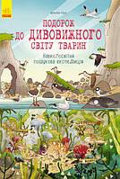 Подорож до дивовижного світу тварин 275291, КОД: 220936