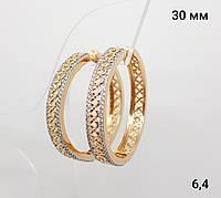 Вечерние сережки кольцами, xuping, красивая бижутерия