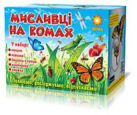 Набор для творчества Зірка Охотники на насекомых Набор для детей, любящих природу 294816, КОД: 127588