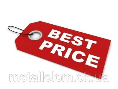 Лучшая цена на металлолом.