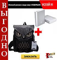 Женский рюкзак в виде совы + ПОВЕРБАНК В ПОДАРОК
