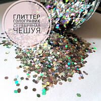 "Глиттер ""Серебряная чешуя  голографик"", размер частиц 1,0 мм , Упаковка 25мл"