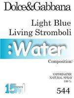 Парфюмерное масло (544) версия аромата Дольче&Габбана Light Blue Living Stromboli - 15 мл композит в роллоне