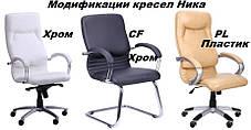 Крісло Ніка HB хром Неаполь N-50 (AMF-ТМ), фото 3