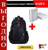 Городской рюкзак в стиле Swissgear + Подарок!!!