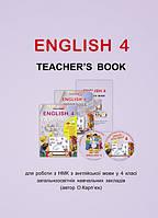 """Методические рекомендации к учебнику """"Английский язык"""" для 4 класса"""
