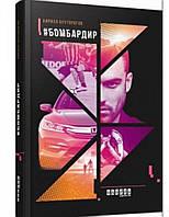 Книга Бомбардир. Автор - Кирилл Круторогов (Фабула)