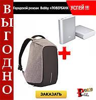 Городской рюкзак в стиле Bobby+ПОВЕРБАНК В ПОДАРОК