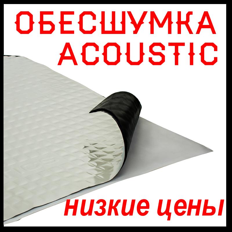 Вибропоглащающий материал для обесшумки автомобиля. Alumat 2,2 Acoustics.